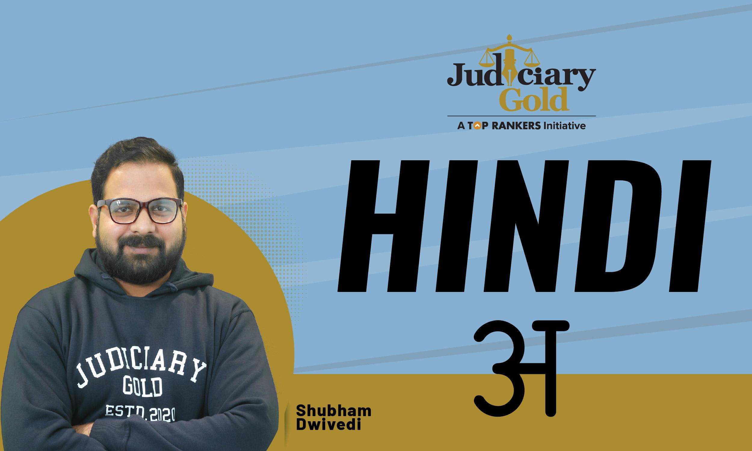 Rajasthan Judiciary Gold | Hindi | By Shubham Dwivedi Sir